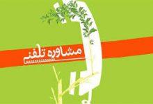 Photo of مشاوره تلفنی